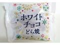 柿安本店 ホワイトチョコどら焼 袋1個