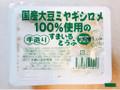 すまいる作業所 国産大豆ミヤギシロメを100%使用の手造りすまいるとうふ もめん パック400g