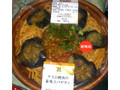 セブンイレブン ナスと挽肉の辛味スパゲティ 1食