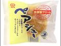 竹屋 ペアシュークリーム 袋1個