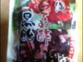 竹製菓 沖縄もろみ酢黒飴 袋100g