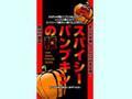 バワリージャパン スパイシーパンプキンの種 袋40g