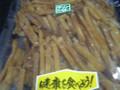 サンホウ食品 芋けんぴ 袋400g
