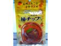 ナルト 紀州自然菓 柿チップ 袋75g