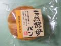 土筆屋 天然酵母パン カスタードパン 袋1個
