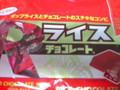 東チョコ ライスチョコレート 袋150g