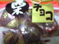 かねたま製菓 栗チョコ 袋140g