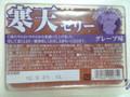 栄伸堂 寒天ゼリー グレープ味 パック270g