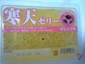 栄伸堂 寒天ゼリー オレンジ味 パック270g