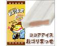 竹下製菓 おゴリまっせ 袋85ml