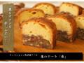足立音衛門 栗のケーキ 楽
