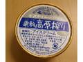 くりこまフーズ 牛乳やさんのアイス 栗駒高原搾り ごま