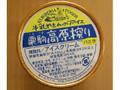 くりこまフーズ 牛乳やさんのアイス 栗駒高原搾り バニラ