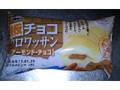 KOUBO 板チョコクロワッサン アーモンド・チョコ 袋1個