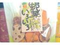 栃木屋 野菜いろいろ 袋80g