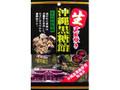 桃太郎製菓 直火炊き 生 沖縄黒糖飴 袋150g