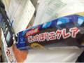 モンテール こいのぼりエクレア チョコバナナ味 袋1個