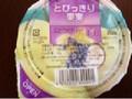 駒食品 とびっきり果実 ぶどうゼリー カップ250g