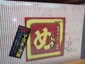 福太郎 めんべい マヨネーズ味 箱2枚×16