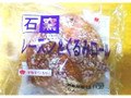 タカキベーカリー 石窯レーズン&くるみロール 袋1個