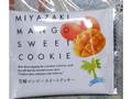 宮崎 マンゴースイートクッキー