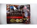 DHC まるごとアーモンドのひとくちチョコ ビターダイエット 30g