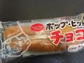 シライシパン ポップ・ヒット チョコ 袋1個