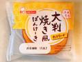 シライシパン 大判焼き風ぱんけーき カスタード 袋1個