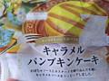シライシパン キャラメルパンプキンケーキ 袋1個