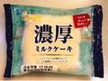 シライシパン 濃厚ミルクケーキ 袋1個
