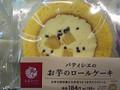 ポプラ 彩家スイーツ パティシエお芋のロールケーキ