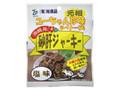 祐食品 ユーちゃん珍味シリーズ 砂肝ジャーキー 塩味 袋13g