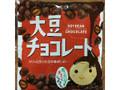 モントワール 大豆チョコレート 46g