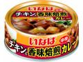 いなば チキンと香味焙煎カレー 中辛 缶125g