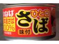 いなば ひと口さば 味付 缶110g