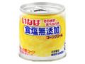 いなば 食塩無添加コーンクリーム 缶180g