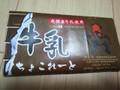 秋本 飛騨産牛乳使用 牛乳ちょこれーと 60g