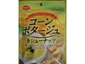 共立食品 コーンポタージュ カシューナッツ 袋80g