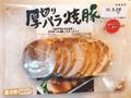 フードリエ 厚切りバラ焼豚 120g