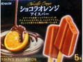 クラシエ ショコラオレンジ 箱50ml×5