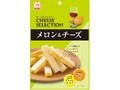 カモ井 チーズセレクション メロン&チーズ 袋50g