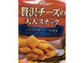 菊屋 贅沢チーズの大人スナック 袋35g