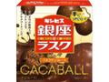 ギンビス 銀座@ラスク CACABALL ミルクチョコレート 箱42g