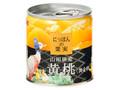 K&K にっぽんの果実 山形県産黄桃 黄金桃 ピーターデザイン 缶195g