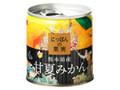 K&K にっぽんの果実 熊本県産甘夏みかん ピーターデザイン 缶185g