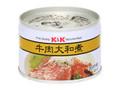 K&K 牛肉大和煮 缶160g