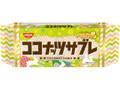 シスコ ココナッツサブレ イースターデザイン 袋5枚×4