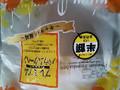 清水製菓 プレミアムバウムクーヘン キャラメル風味 袋1個