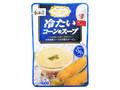 SSK シェフズリザーブ 冷たいコーンのスープ 袋160g