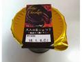 アンデイコ 大人の生ショコラ 魅惑の3層仕立て カップ70g